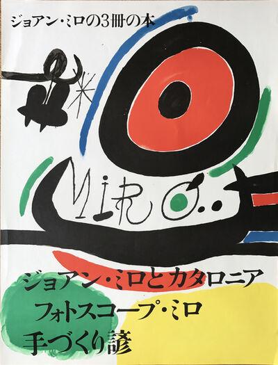 Joan Miró, 'Affiche pour l' exposition de 3 livres de Joan Miro a Osaka: Joan Miro y Catalunya, Les Esencias de la Terra et Ma de Proverbis', 1970