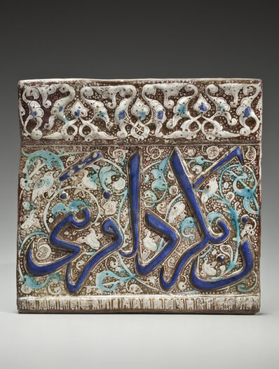 'Molded Tile with Calligraphic, Floral and Geometric Motifs', ca. 13th century