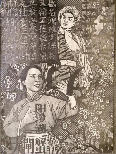 Qiu Jie, 'Untitled', 2008-2017