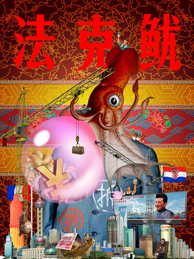 Kenneth Tin-Kin Hung, 'French-Croatian Squid chewing Double Rubble', 2011