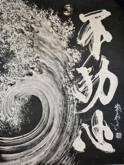 Horiyoshi III, 'Fudoshin - Steadfast', 2016