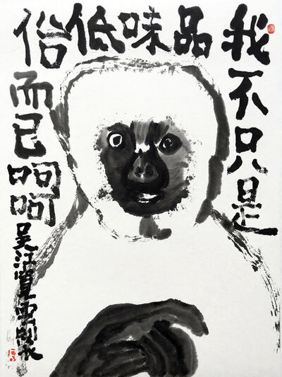 Kuan Yun, '我不止是品位低俗而已呵呵', 2019
