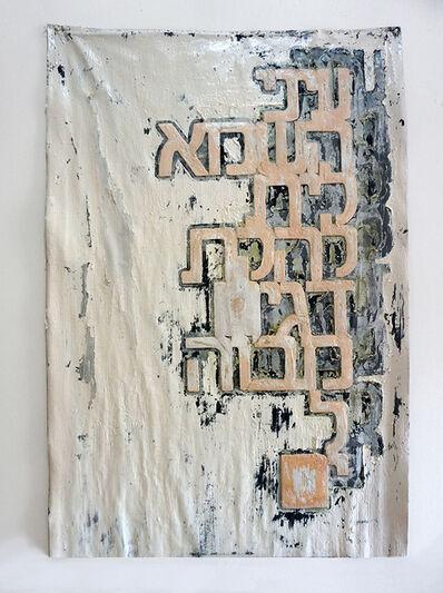 Nitzan Mintz, 'My Left Eye', 2017