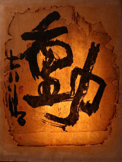 Frog King 蛙王, 'Fire Painting, Motion', 1978