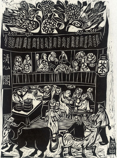 Chu Wei-Bor, 'Fresh and Brisk Tea House', 1974