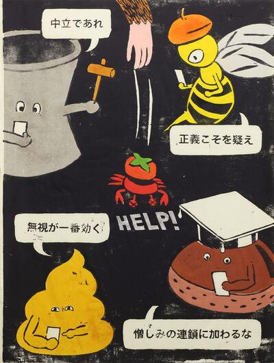 Nobuaki Takekawa, 'Excuses of bystanders', 2016