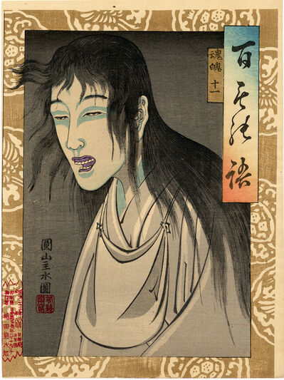 Utagawa Yoshiiku, 'Ghost of a Woman', 1890