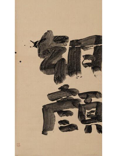 Yuichi Inoue (YU-ICHI), 'Asagao (Morning glory)', 1969