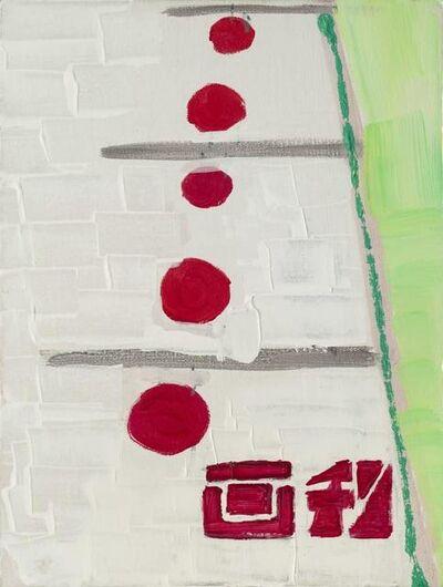 Sheng Tianhong, 'Abstract', 2018