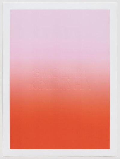 Mika Tajima, 'Эмоции-коммуна', 2015