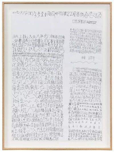 Song Ta, 'ShanxinBigWindSoundOfWaterSourceTangKuiHui', 2018