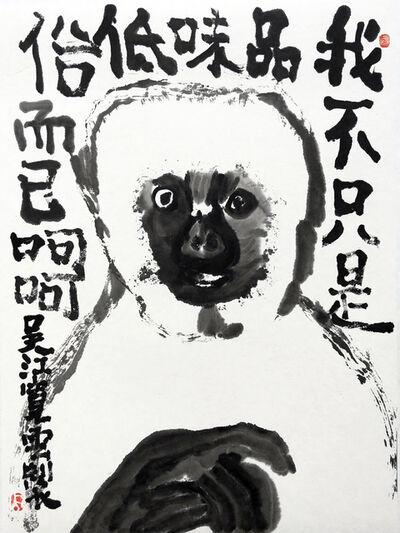 Kuan Yun, '我不止是品位低俗而已', 2019
