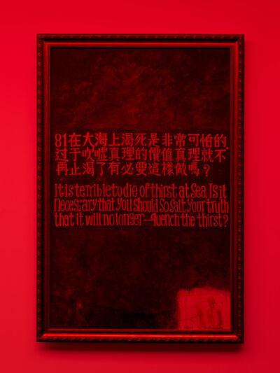 Yang Fudong, 'Nietzsche Text painting', 2018
