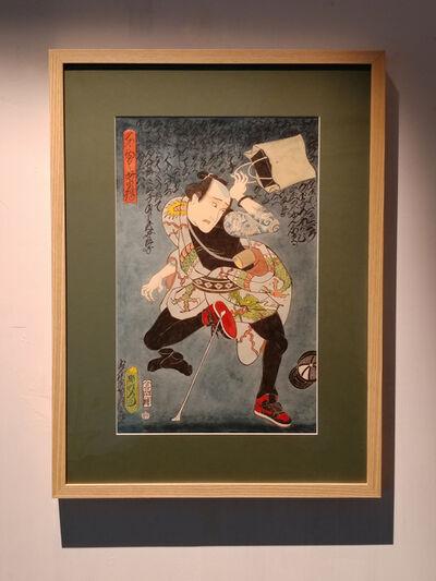 Horihiro Mitomo, 'スニーカー水滸伝 ガムを踏む男', 2018