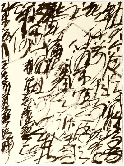 Wang Dongling 王冬龄, 'Bodhisattva Melody ', 2015