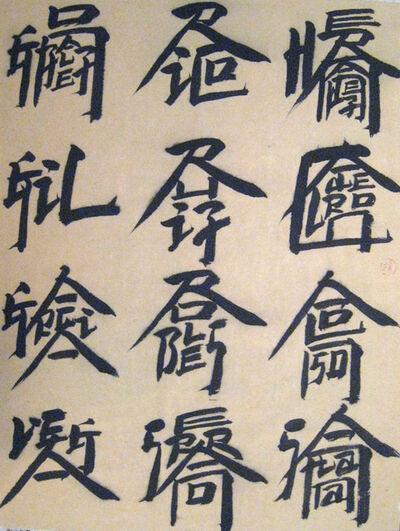 Xu Bing 徐冰, 'Untitled', 1998