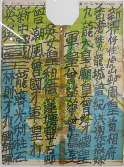 Tsang Tsou Choi 曾灶財 King of Kowloon, 'Untitled', 1989-1997