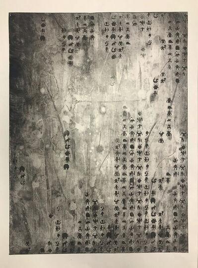 Mengjia Lu, '▒②', 2018