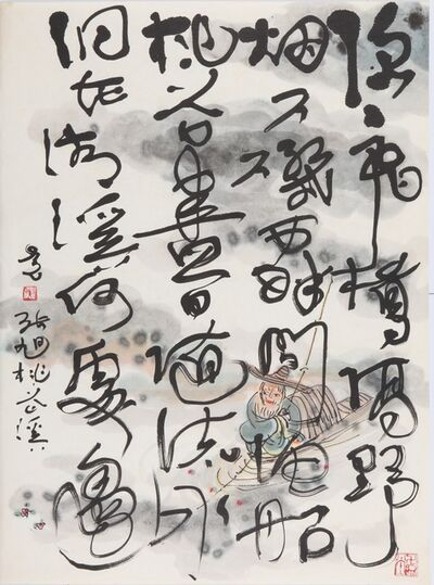 Huang Yao, 'Peach Blossom Stream - Calligraphy'