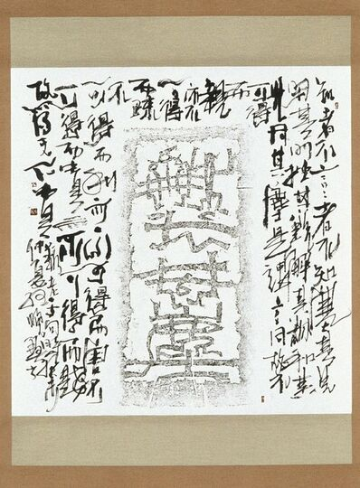 Son Man-jin, 'Hwa Kwang Dong Jin', 2003