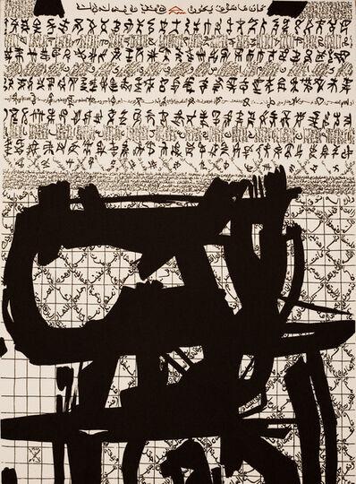 Rachid Koraïchi, 'A Nation in Exile: Hymne Gravé ed. 7/25', 1981