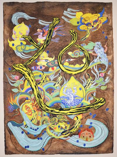 Jiha Moon, 'Yellow Yolo', 2017