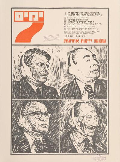 Komar & Melamid, 'Seven Days', c. 1978
