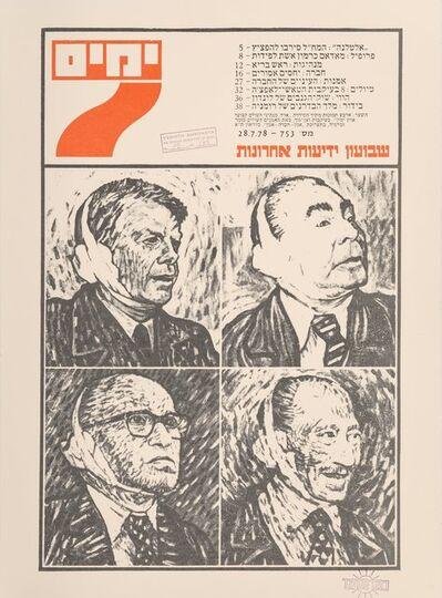 Komar & Melamid, 'Seven Days', 1978