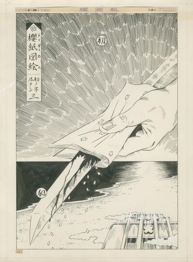 Genpei Akasegawa, 'Sakura Illustrated no.3', 1970