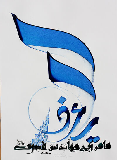 Hassan Massoudy, 'Untitled (There is no favorable wind for he who knows not where he is going - Seneca)', 2000