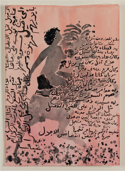 Fatima El Hajj, 'Untitled', 2017-2019