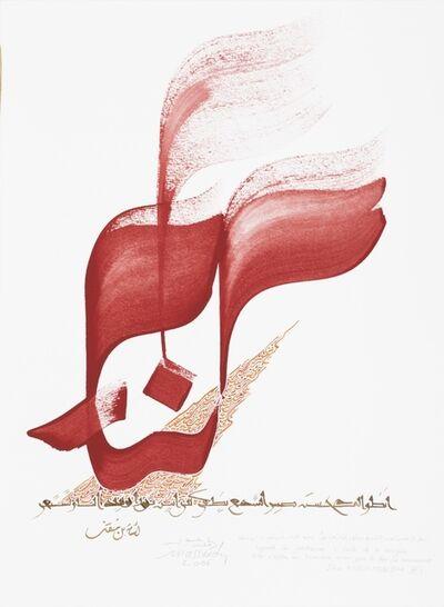 Hassan Massoudy, 'See the beautiful patience of the candle, which offers itself as light even as fire consumes it. Regarde la patience si belle de la bougie, elle s'offre en lumière alors que le feu la consume. Ibn Munqidh (1095-1188) '