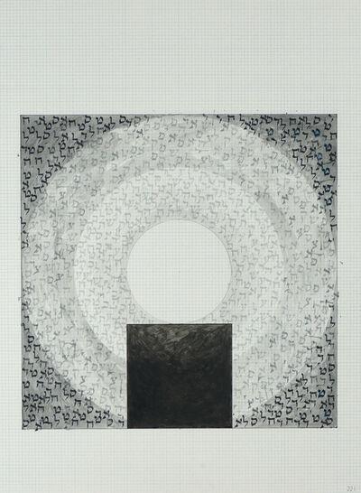 Komar & Melamid, 'Big Bang', 2004
