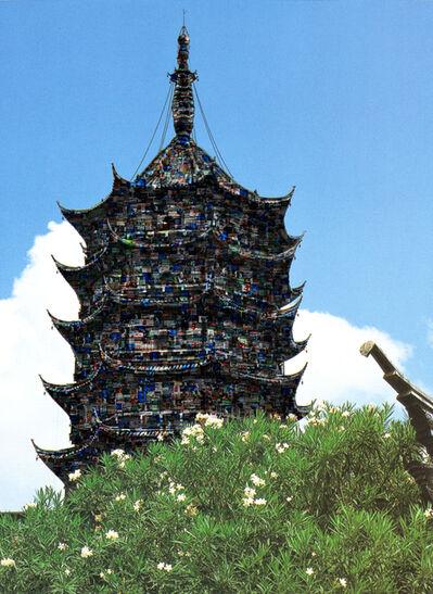 Hu Jieming 胡介鸣, 'Postcards (3): North Temple Pagoda 明信片(3)——北寺塔', 2002