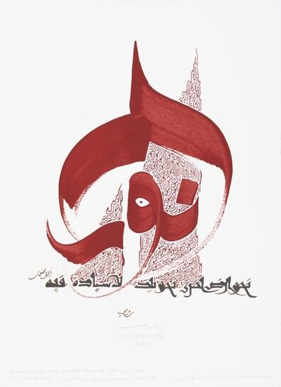 Hassan Massoudy, 'Towards another land - a country where only light reigns. Vers une autre terre, au pays où ne règne que la lumière. Rumi (XIIIs.)', 2014