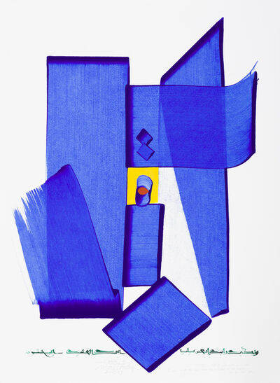 Hassan Massoudy, ''I saw that the eye was the window of the heart.' Al Buhturi (9th c.)', 2003