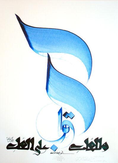 Hassan Massoudy, 'Le Coeur est un guide pour sitot qu'ils se ne trouvent', 2007