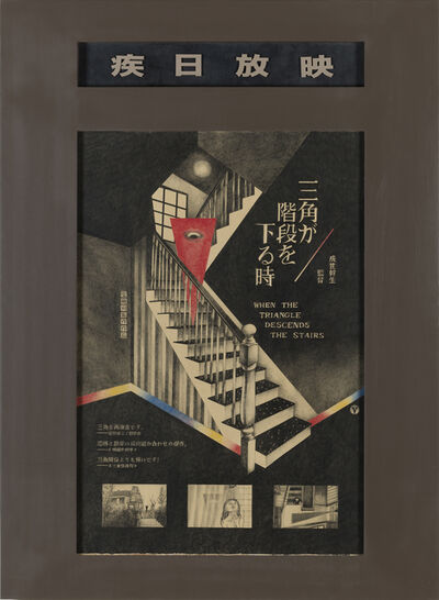 Sintung Ho, 'When the Triangle Descends the Stairs', 2016