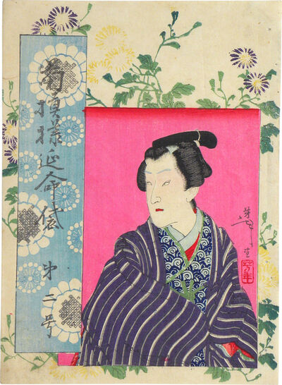 Tsukioka Yoshitoshi, 'Yamato Shinbun Supplements: Chrysanthemum Pattern and a Fortune Bag: no. 2', 1891