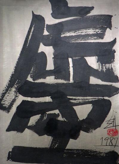 Kokuta Suda 須田 剋太, 'Inanity', 1987