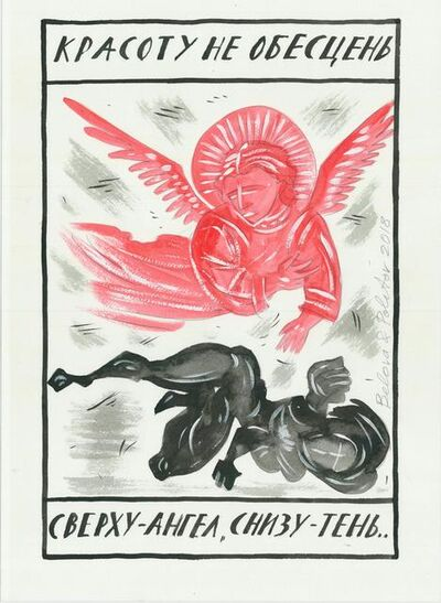 "Marina Belova & Alexey Politov, '""Angel from above, shadow from below"" 1', 2018"