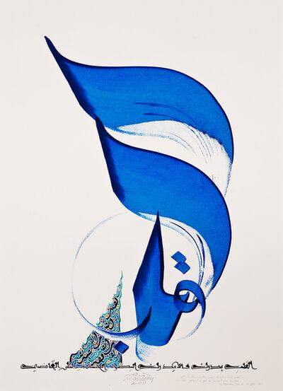 Hassan Massoudy, 'Le coeur percoit ce que ne percoit pas la vue. Al Hassan Ibn Ali Al-Qadi X', 2011