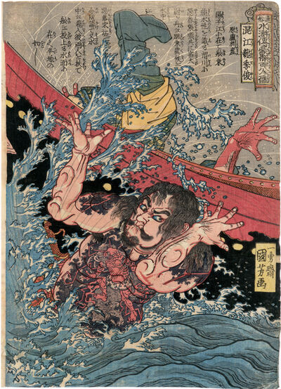 "Utagawa Kuniyoshi, 'Konkôryû Rishun capsizing a boat, from the ""108  Heroes of the Suikoden"". ', ca. 1827"