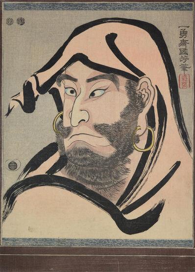 Utagawa Kuniyoshi, 'Portrait of Daruma by Kabuki Actor Nakamura Utaemon IV', 1848