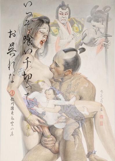 Hajime Sorayama, 'Untitled ', ca. 2006