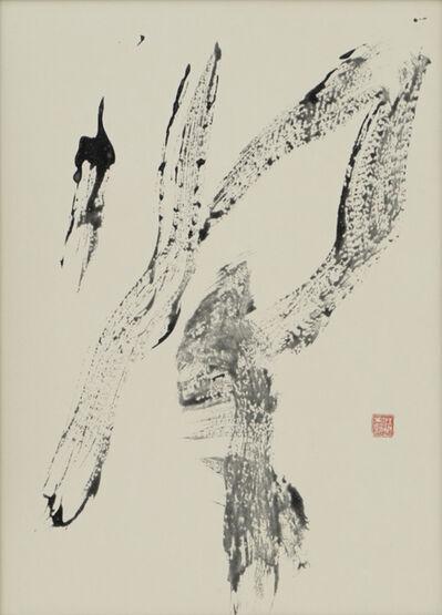 Shiryu Morita, 'KI (Return; return to the original source)', 1963