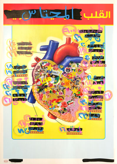 Kuki Jijo, 'Kuki's Heart', 2019