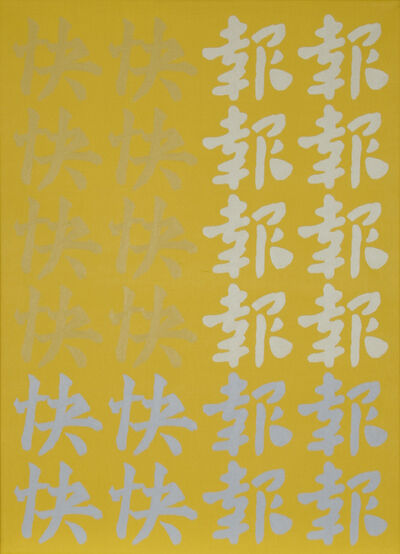 Chryssa, 'Untitled - Chinatown Yellow', ca. 1978