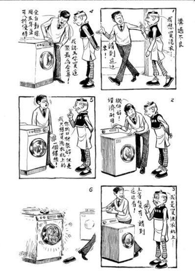 Joseph Wong Chak, '溝通不良', 2010