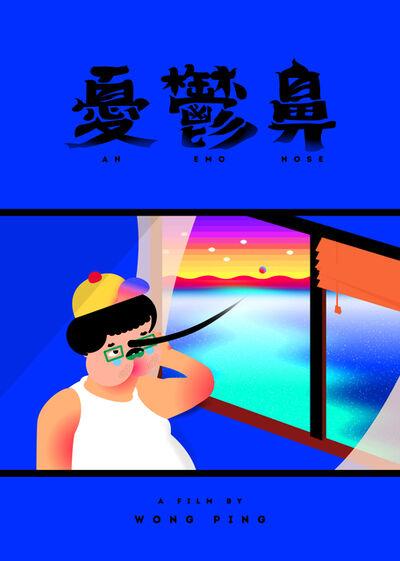 Wong Ping 黃炳, 'An Emo Nose (poster)', 2016